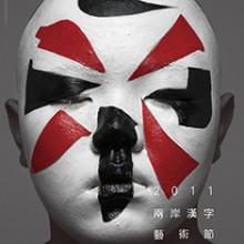 9-Chinese-Charectors-art-festival-Poster-2011_RGB